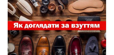 Як доглядати за осіннім взуттям фото 1