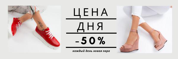 Акция -50% фото 1
